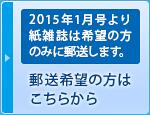 2015年1月号より紙雑誌は希望の方のみに郵送します。郵送希望の方はこちらから