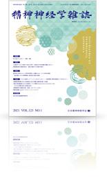精神神経学雑誌表紙